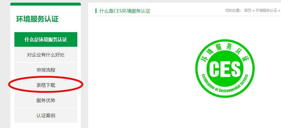 环保认证申报资料下载2.jpg
