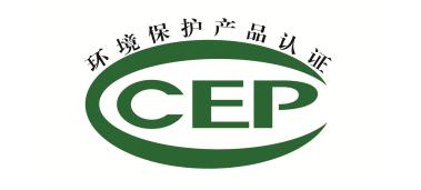 环境保护产品认证