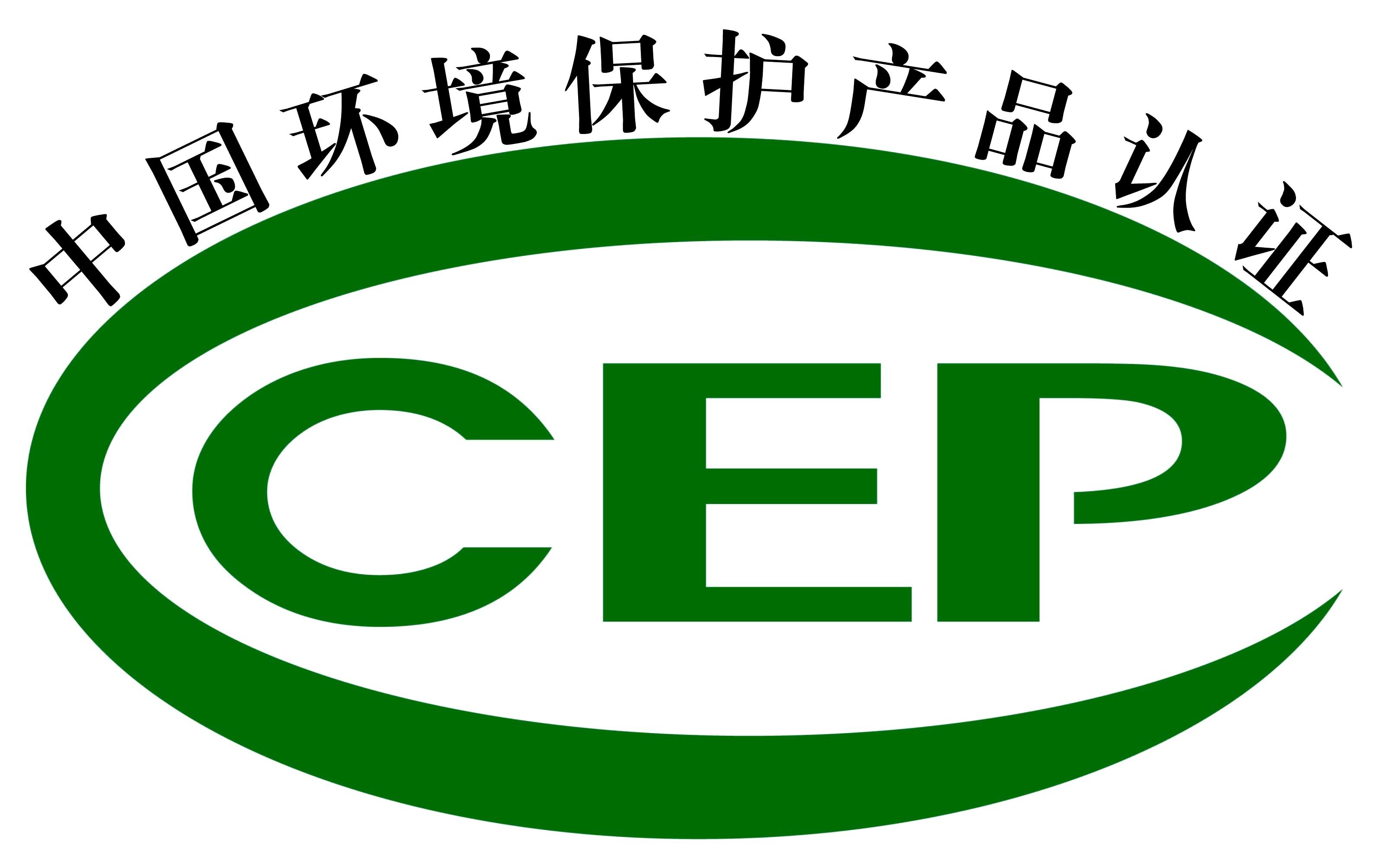 ccep环保产品认证标识
