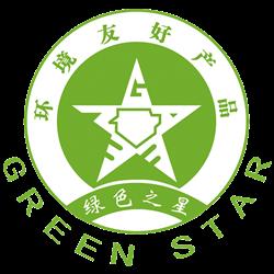 绿色之星产品认证